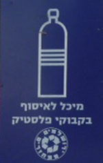 Plastic bottle recycling bin logo in Jerusalem!